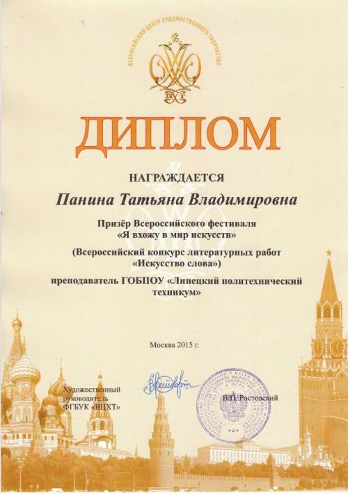 Диплом победителя 1 тура 6 всероссийского фестиваля я вхожу в мир искусств, хореографического конкурса высота в